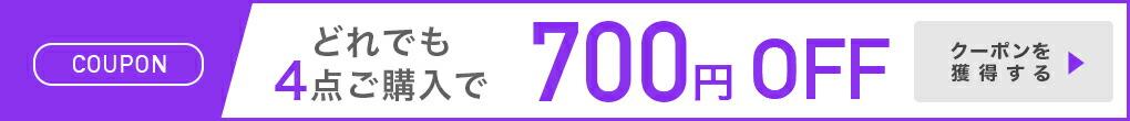 マラソン700クーポン