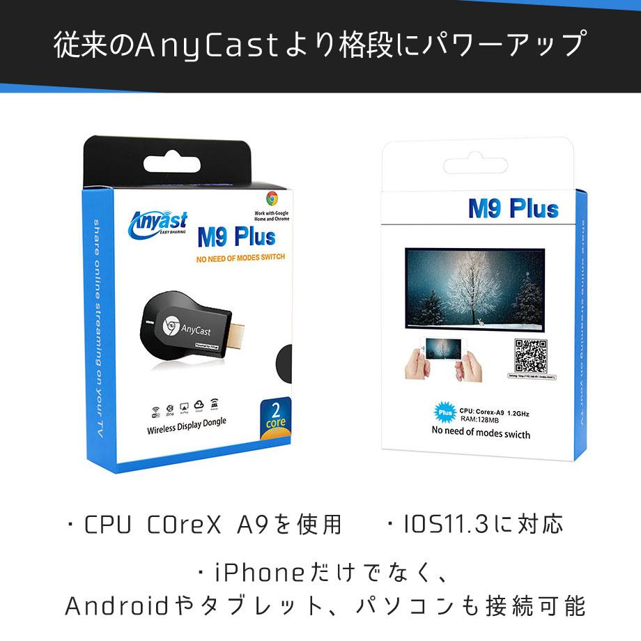 anycast m9 plus 設定