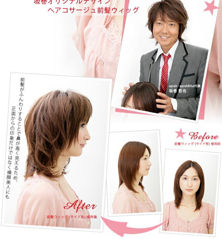 前髪ウィッグ2-1.jpg