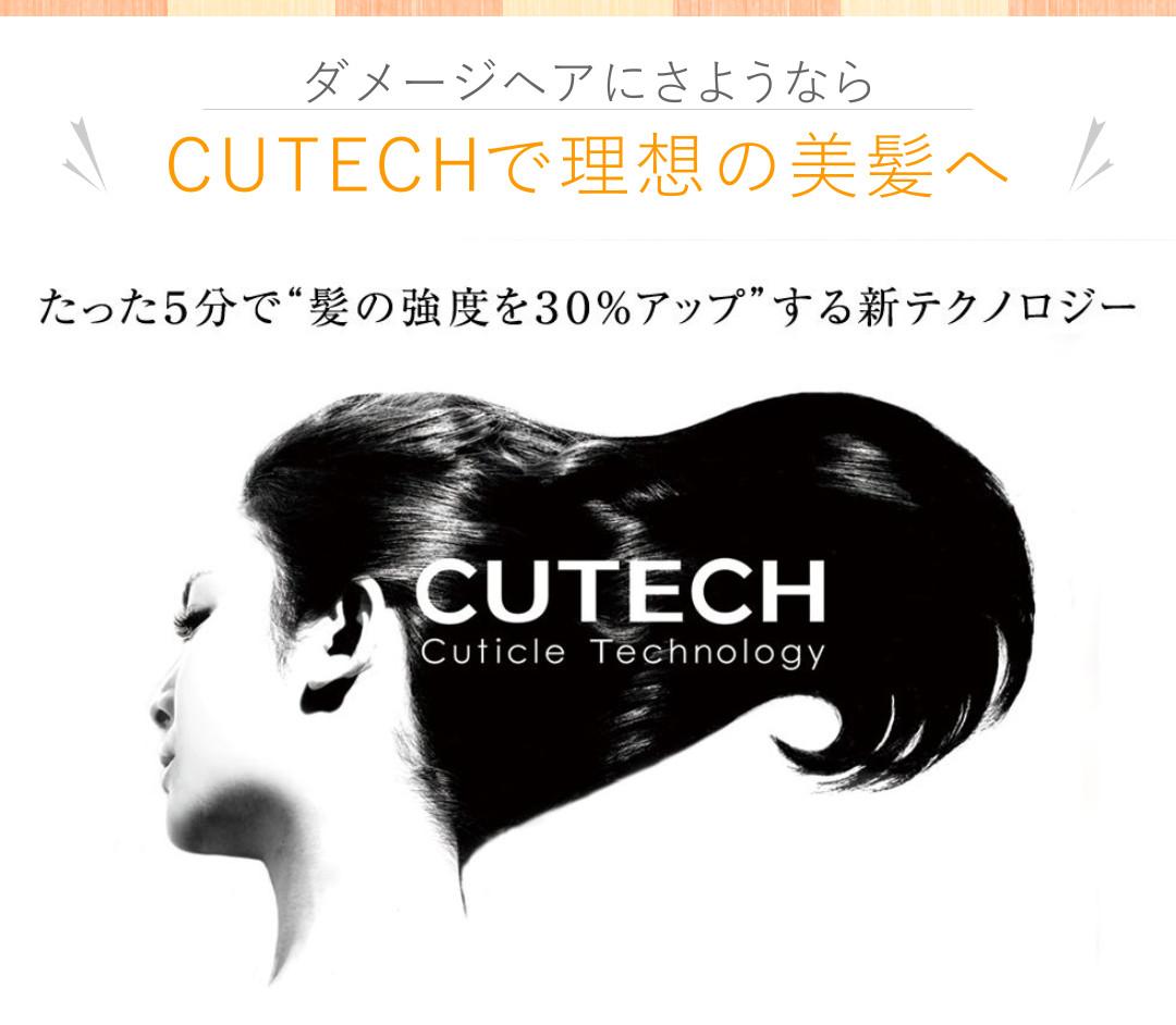 CUTECHで理想の美髪へ