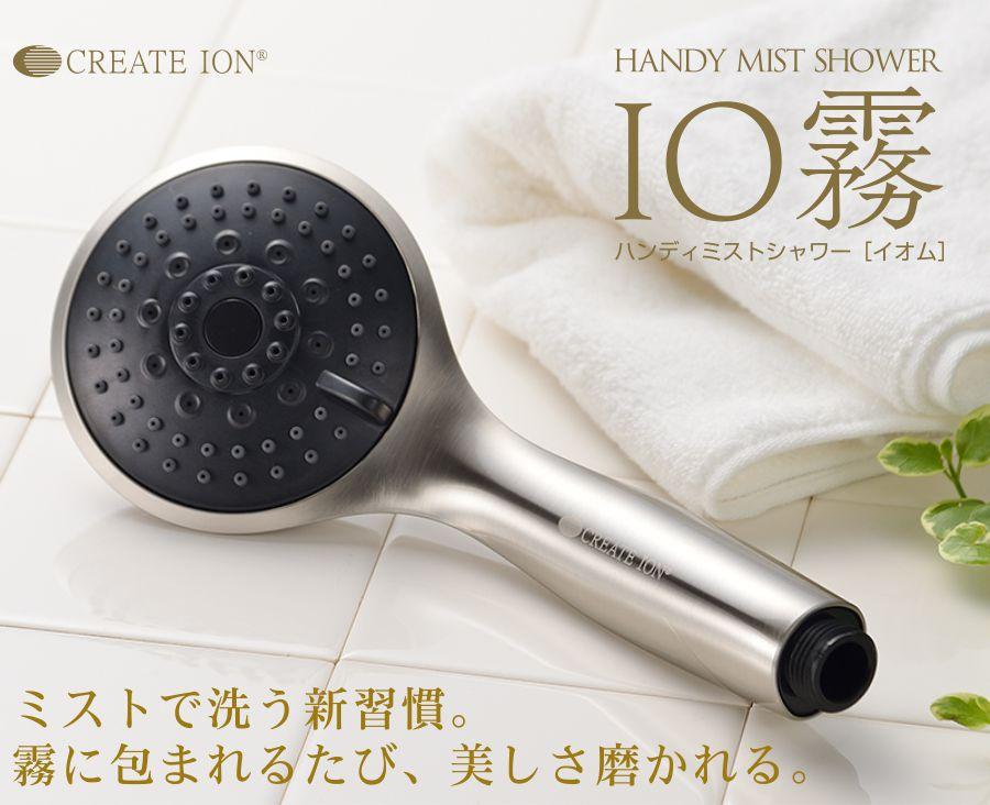 ミストで洗う新習慣。霧に包まれるたび、美しさ磨かれる。多機能シャワーヘッド「IO 霧」を使って美しく健康的な髪・肌へ。