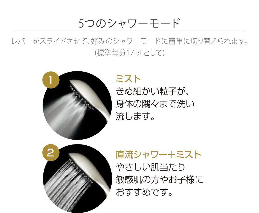 5つのシャワーモードレバーをスライドさせて、好みのシャワーモードに簡単に切り替えられます。