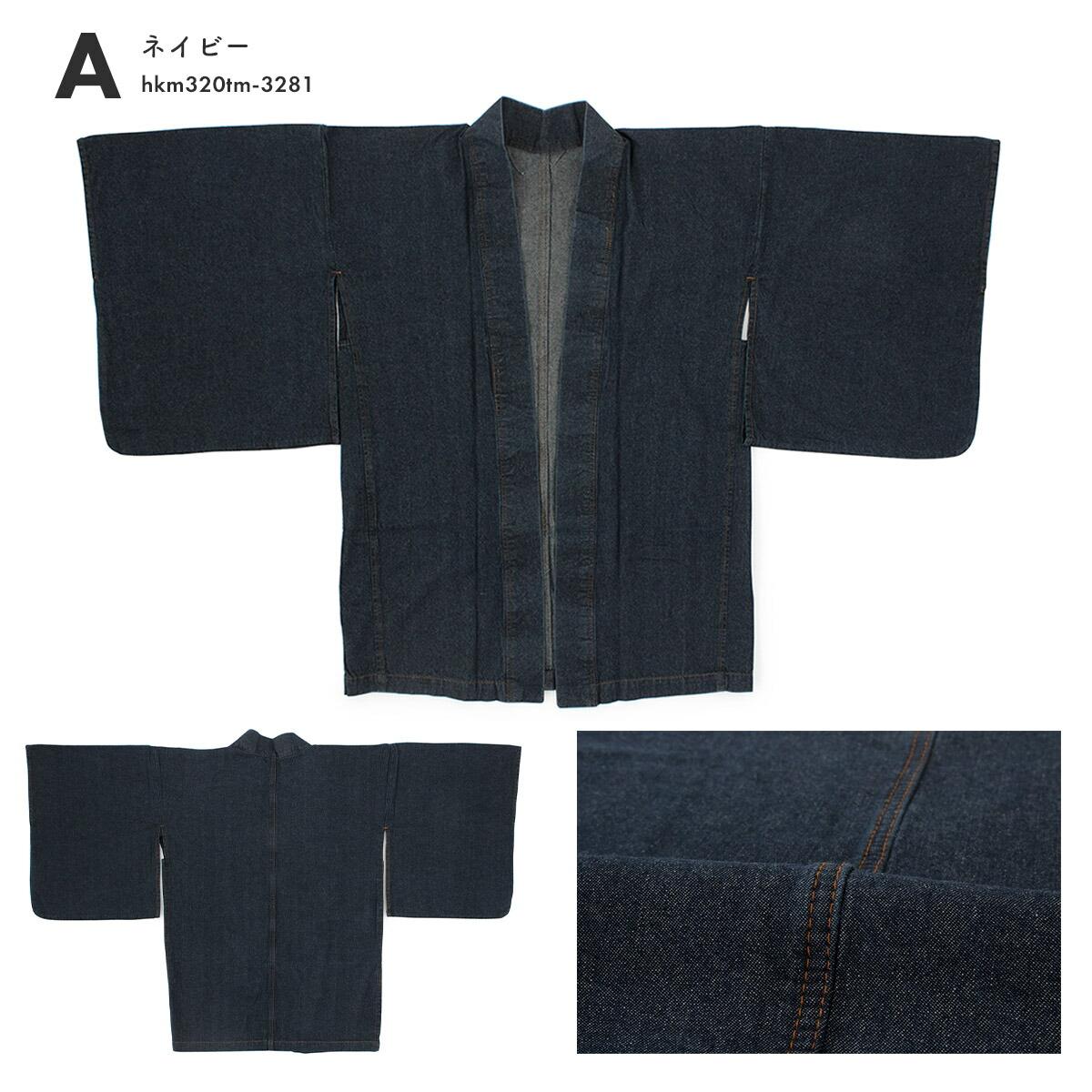 巡-MEGURU-のデニム羽織