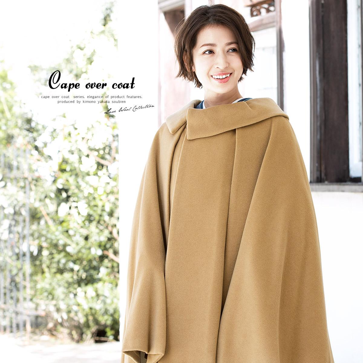 冬のお出かけにおすすめな着物用ケープ