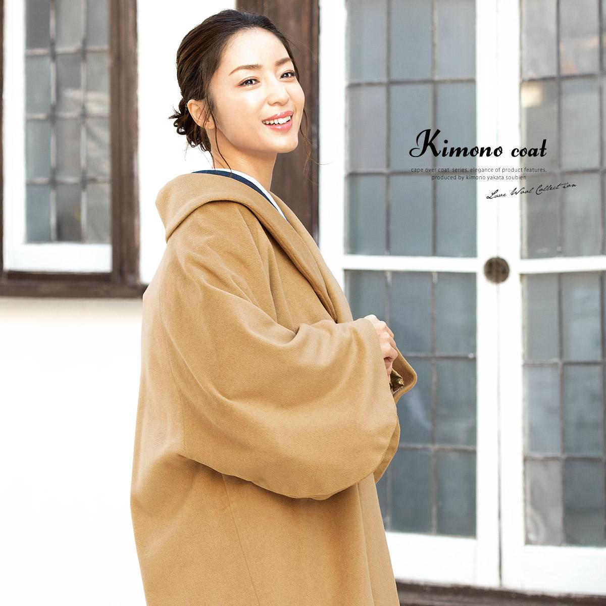 冬のお出かけにおすすめな着物用コート