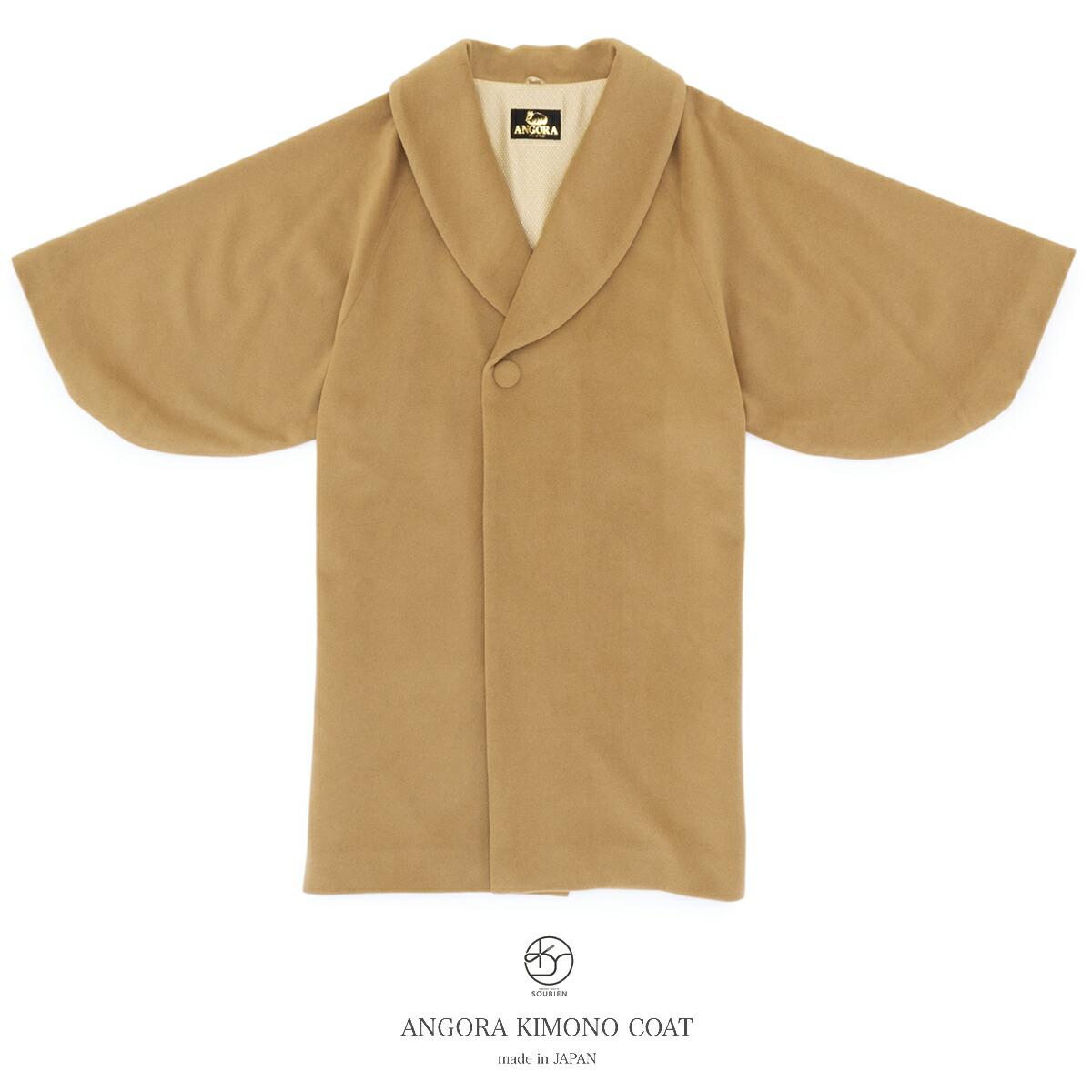 小紋や訪問着におすすめなコート
