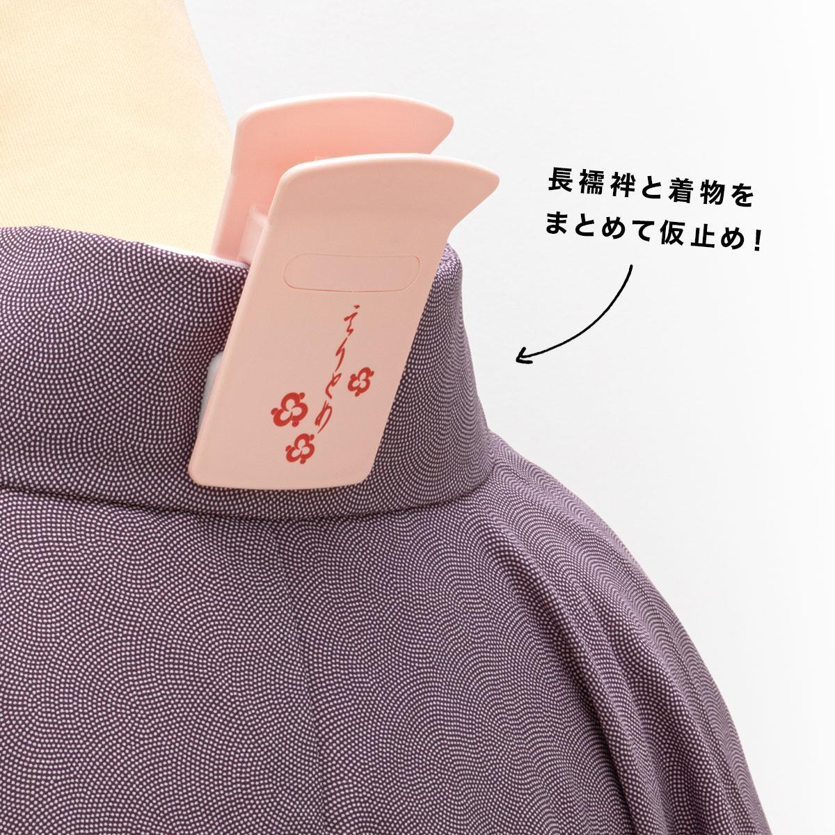 着付けの仮止めに便利な着物クリップ