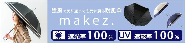 makez