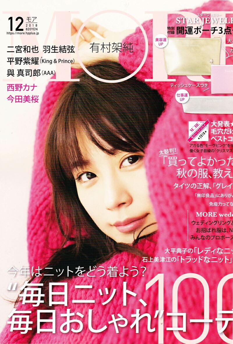 10月26日発売の集英社 MORE12月号の記事「大切なことはぜんぶ