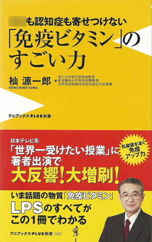 各書籍でもLPSが紹介されています。杣(そま)源一郎『「病」になる人、ならない人を分けるもの 〜新発見! 免疫をパワーアップさせる夢の物質「LPS」〜』(発売:ワニブックス様)
