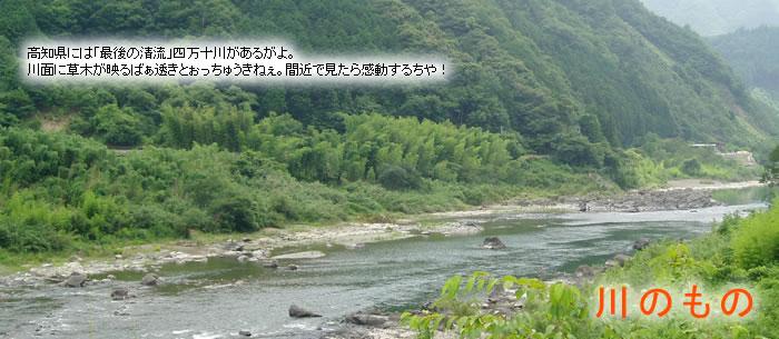 【川のもの】