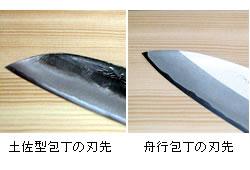 【磨・両刃】土佐型包丁