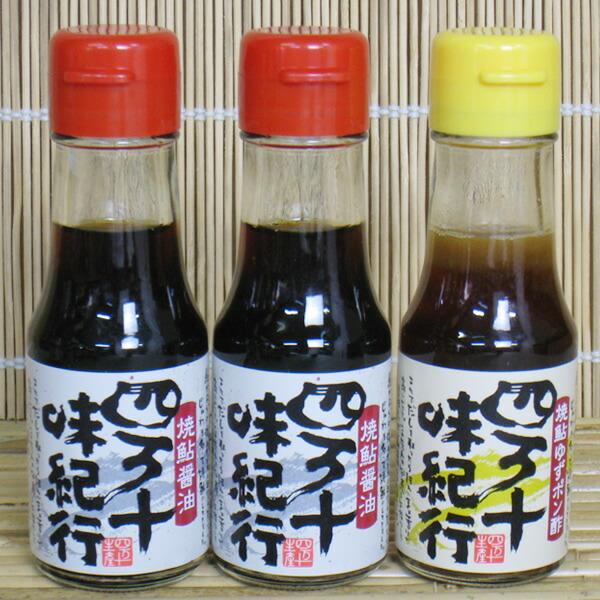 四万十の焼鮎醤油・ゆずポン酢お試しセット