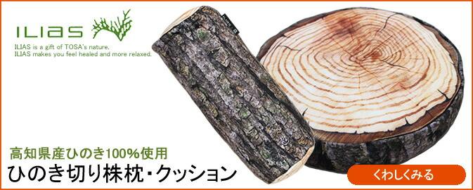 ひのきの切り株枕・クッション