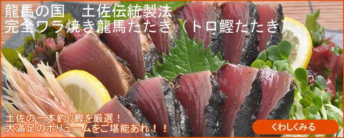 龍馬の国 土佐伝統製法 完全ワラ焼き龍馬たたき(トロ鰹たたき)