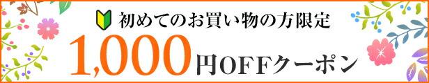 初めてお買い物の方限定!1,000円OFFクーポンプレゼント!(常時開催)