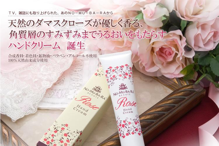 あのno-mu-ba-raから、天然のダマスクローズが優しく香る、角質層のすみずみまで潤いをもたらすハンドクリーム誕生