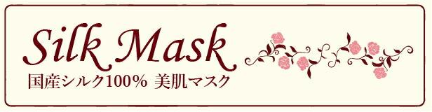 国産シルク100% 美肌マスク