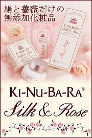 絹と薔薇だけの無添加化粧品