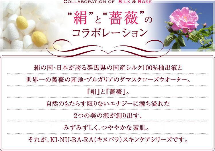 絹とバラのコラボレーション