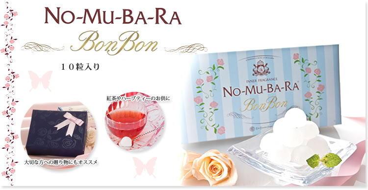 NO-MU-BA-RA ボンボン10粒入り1200円