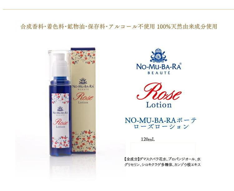 NO-MU-BA-RAボーテローズローション 120ml 2,835円(税込)