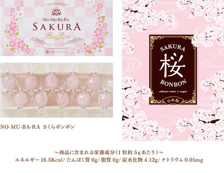 NO-MU-BA-RA さくらボンボン 10粒入1,350円(税別)