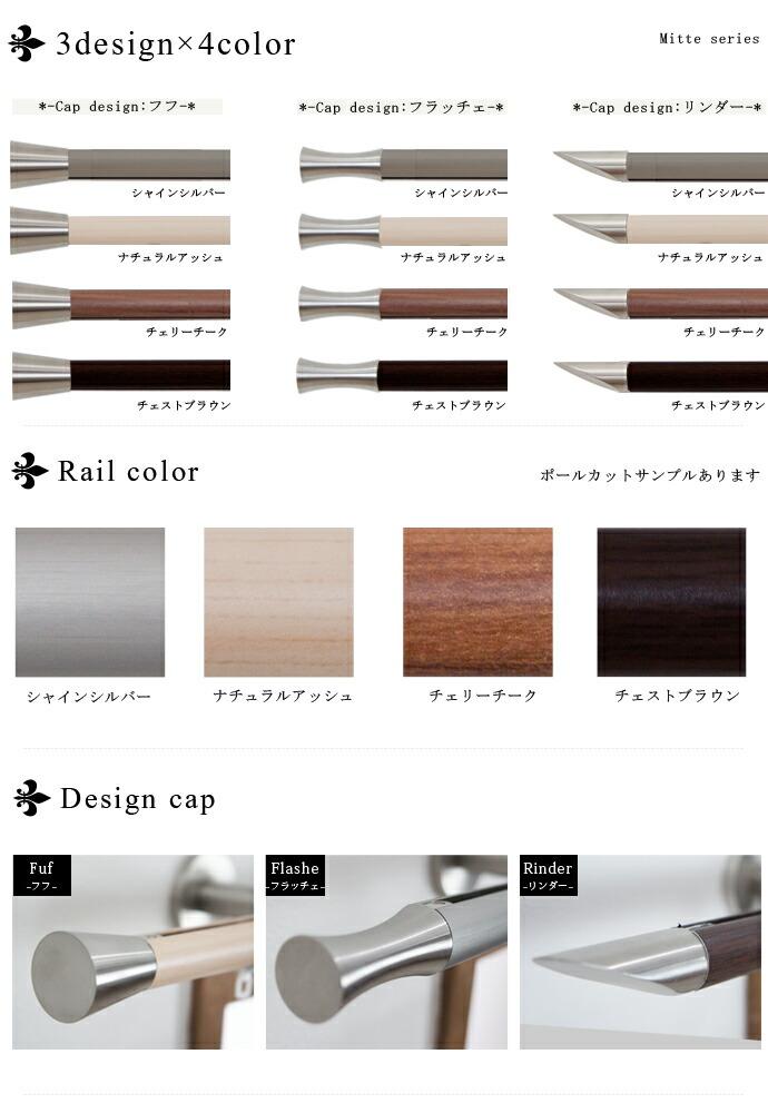 カラーとキャップデザイン