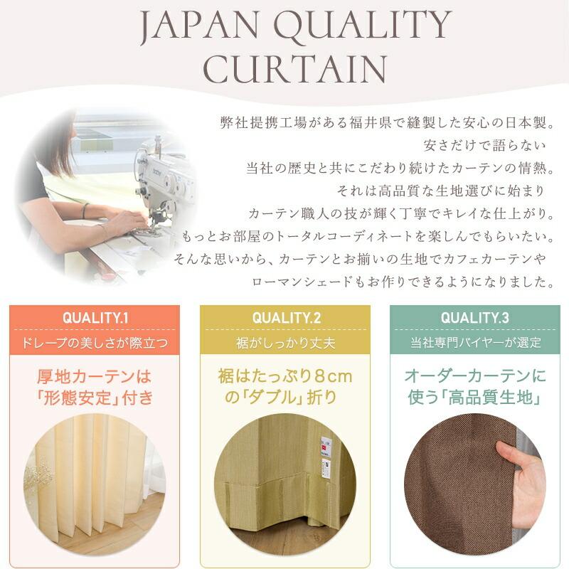 日本製カーテン