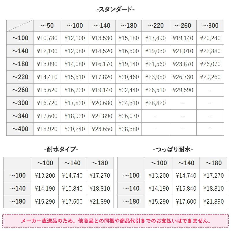 アルミブラインド ピシュ 価格表
