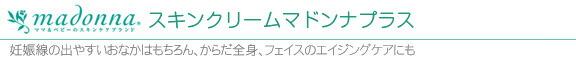 スキンクリームマドンナプラス(妊娠線クリーム)