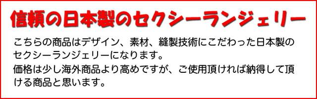 信頼の日本製セクシーランジェリー