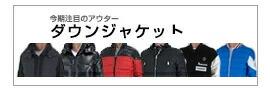 ブルゾン ダウンジャケット 『PIUMINO RIPSTOP』 アウター ジャケット フード付 メンズ ダウンジャケット ダウンコート カモフラージュ