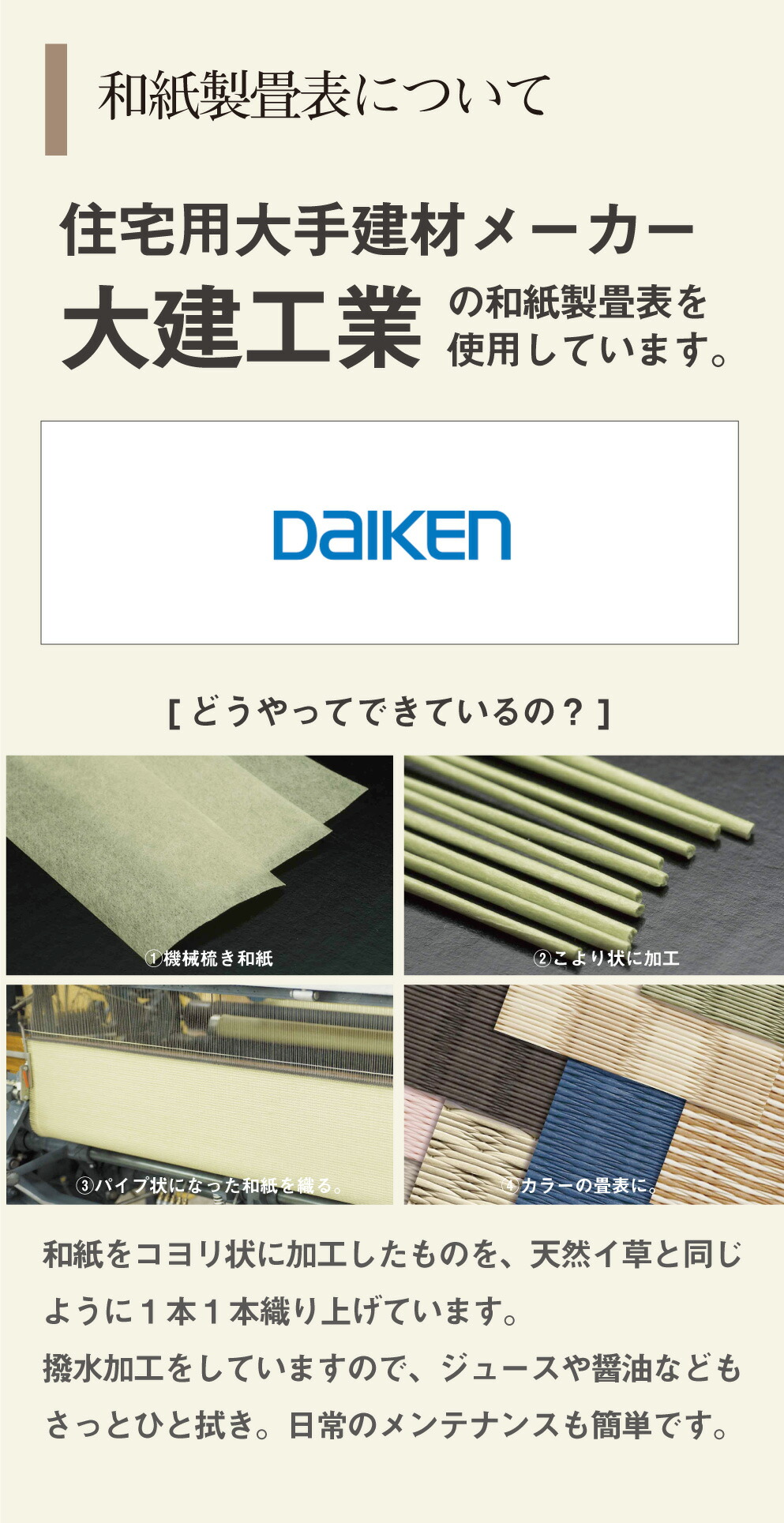 畳を作る工程を体験。
