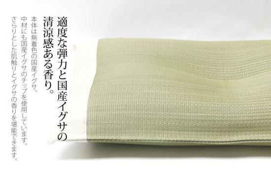 前田の寝ござ 無着色の国産イグサ使用