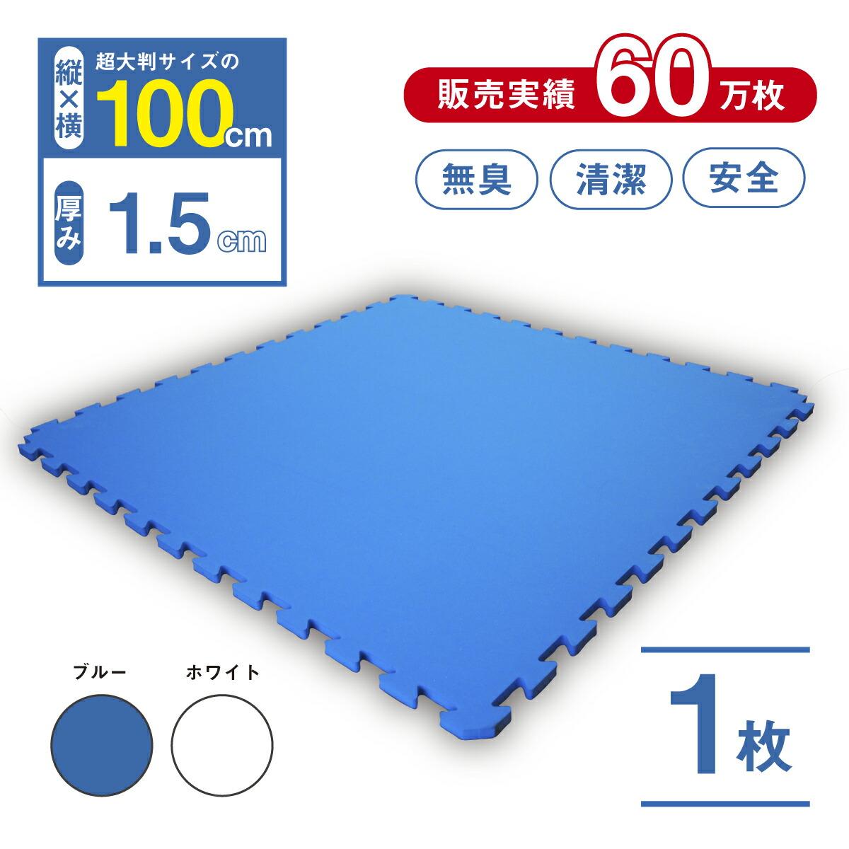【頻繁な出し入れに】1m×1m 厚み1.5cm/安全・清潔・無臭/EVAジョイントマット