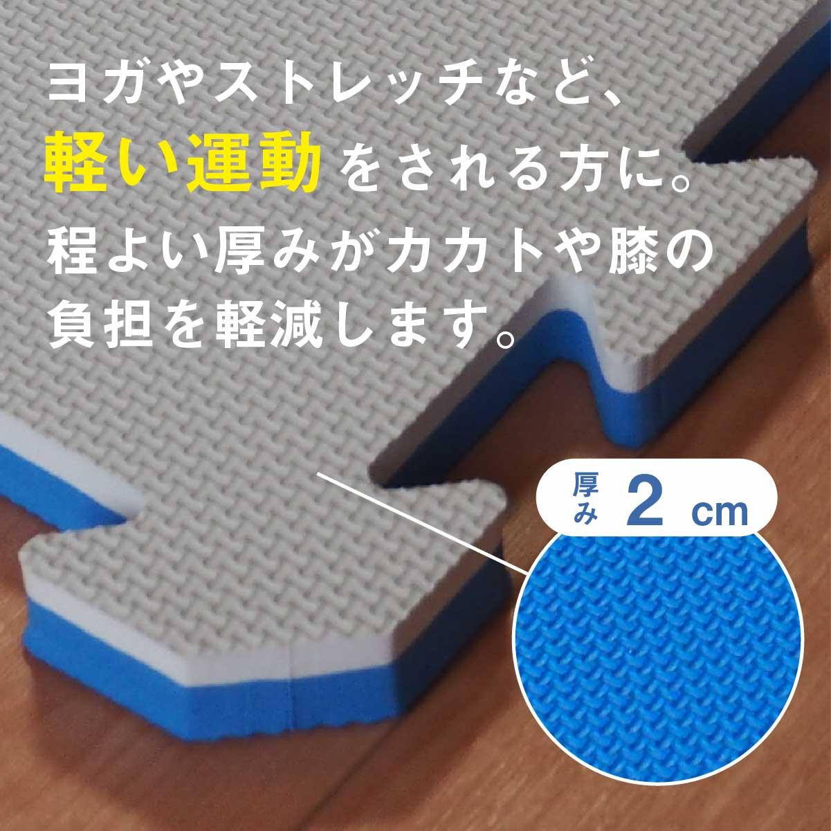 【軽い運動に】1m×1m/厚み2cm/安全・清潔・無臭/EVAジョイントマット/スポーツ/水洗い可/防音/網目柄