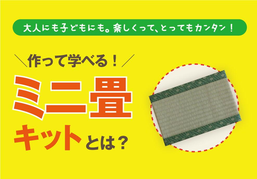 大人も、子どもも!作って学べるミニ畳キットとは?