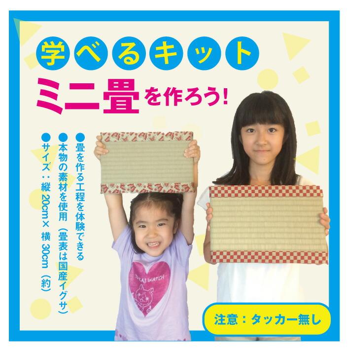 【学べるキット】ミニ畳を作ろう!/タッカー無し