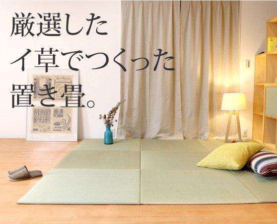 厳選した、熊本県八代産のイ草でつくった置き畳。