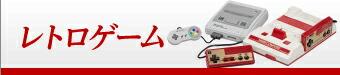 前田屋:レトロゲーム
