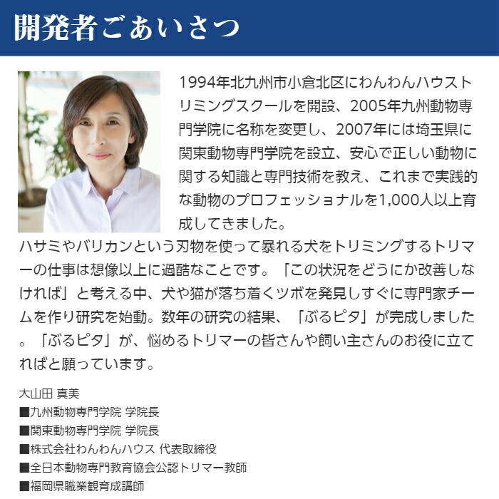 大山田真美(わんわんハウス若松店長)の経歴は?