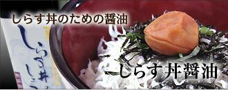 しらす丼醤油