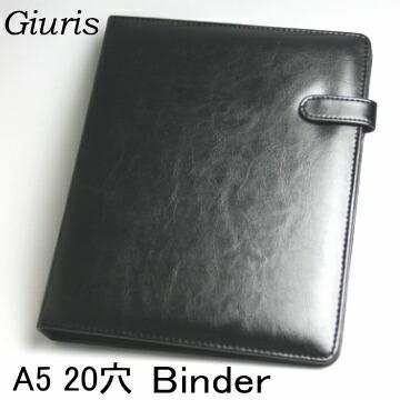 バインダーA5 黒
