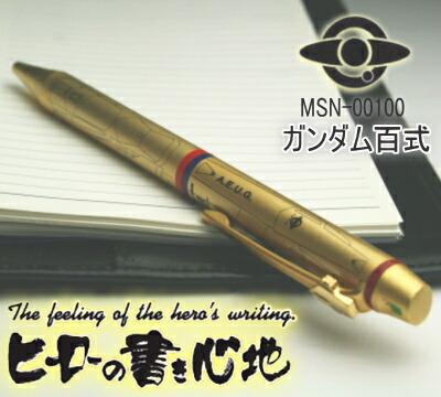 ガンダム百式 ボールペン