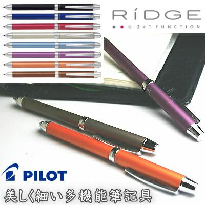 2+1リッジ 多機能ペン