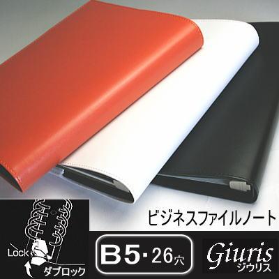 File notebook binder B5