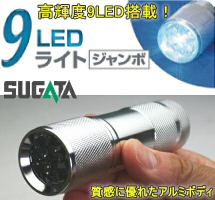 sugata-le9sv
