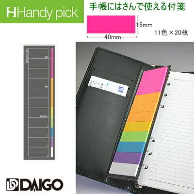 daigo-c5305