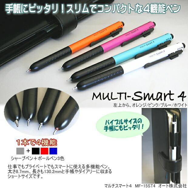 ohto-mf-15st4